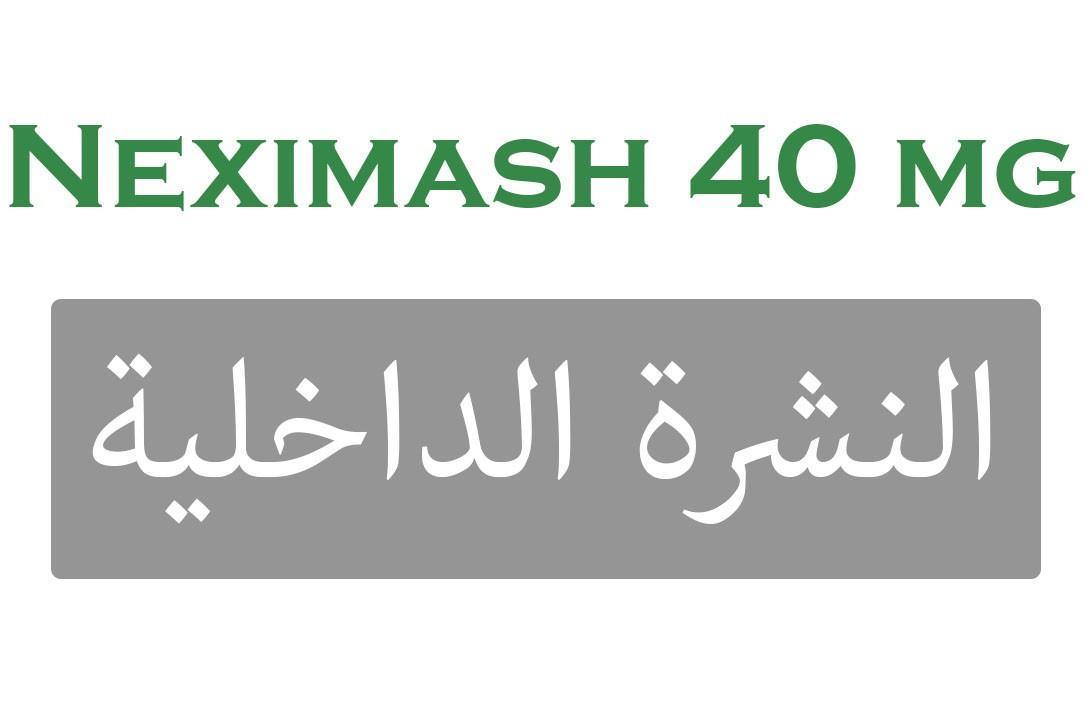 صورة النشرة الداخلية لدواء كبسول نيكسيماش Neximash 40 mg لعلاج إرتجاع المرئ