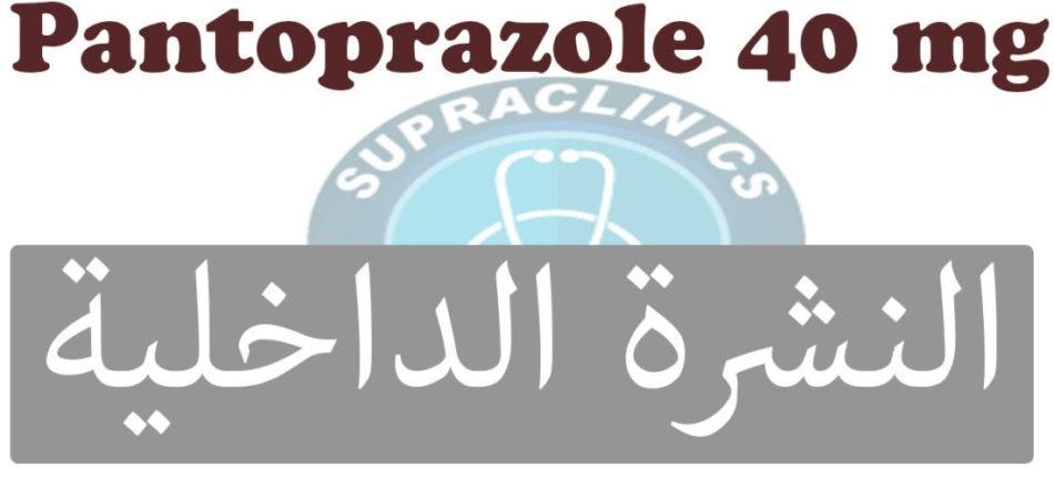 Pantoprazole 40 mg