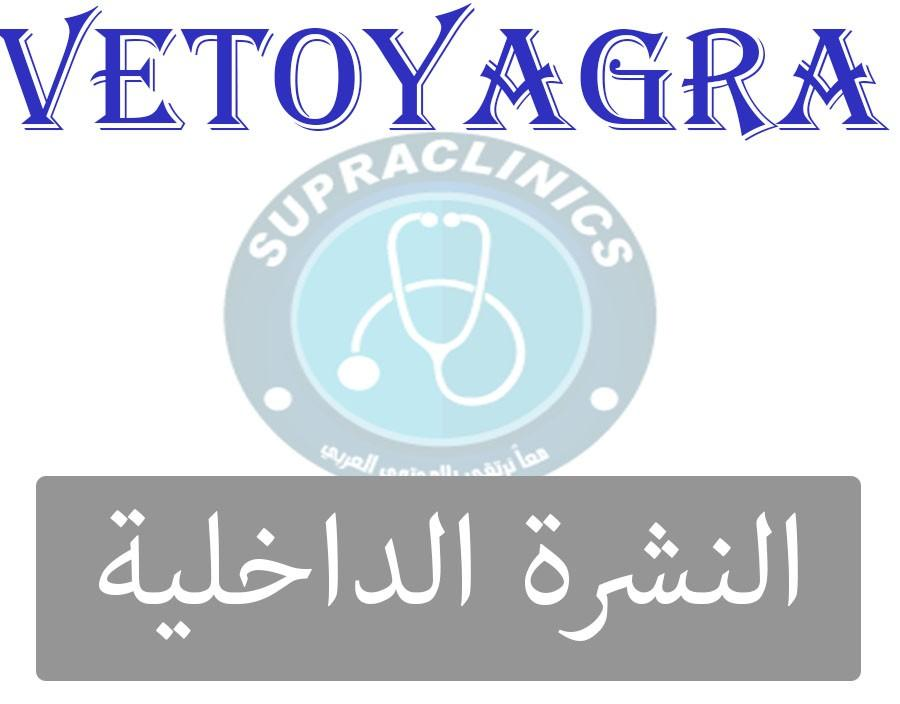 Photo of دواء فيتوياجرا vetoyagra أقراص لحياة زوجية أكثر تكامل وسعادة