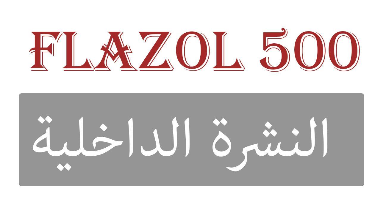 Photo of دواء فلازول ٥٠٠ مطهر معوي flazol 500