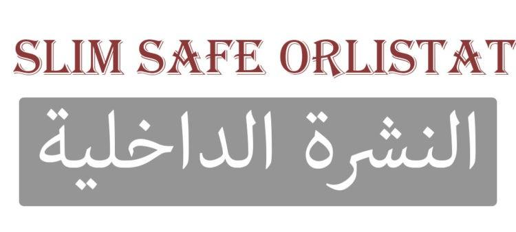 Photo of دواء Slim Safe Orlistat 120mg سليم سيف أقراص للحصول علي وزن أكثر مثالية