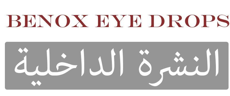 صورة بينوكس نقط للعين Benox Eye Drops قطرة مخدر موضعى للعين