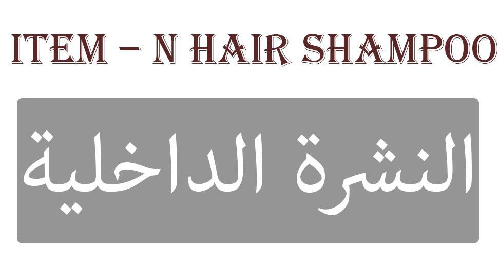 ITEM – N HAIR SHAMPOO