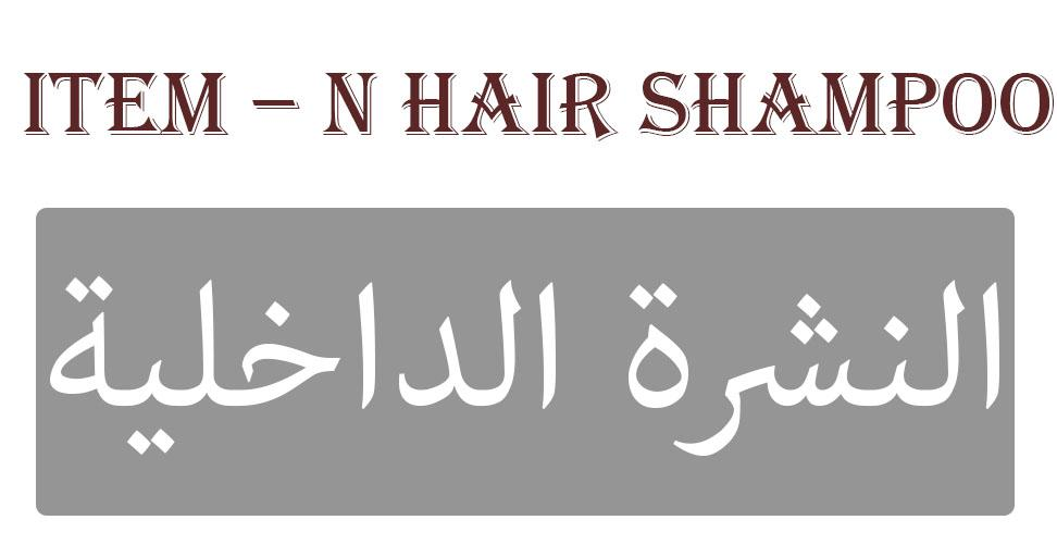 Photo of شامبو ايتم ان للاطفال ITEM – N HAIR SHAMPOO لعلاج حشرات الرأس