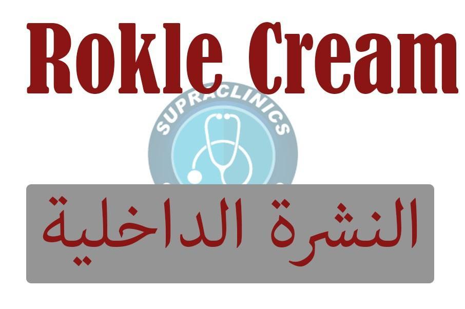 Rokle Cream