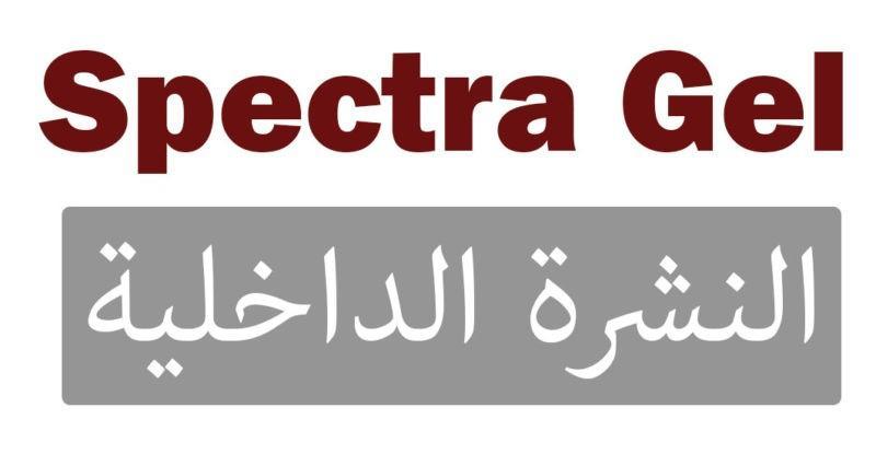 Photo of دواء سبكترا جل Spectra Gel وداعاً لحب الشباب