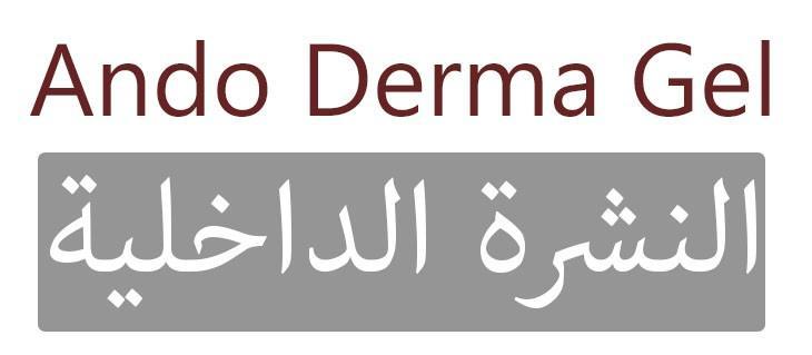 Photo of كريم اندو ديرما جيل مرطب Ando Derma Gel لعلاج تجاعيد البشرة والوجه وتغذية البشرة