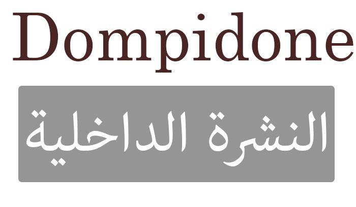 Dompidone