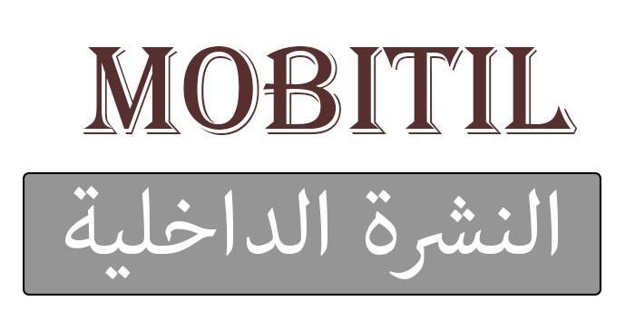صورة دواء موبيتيل أقراص وحقن Mobitil مُسكن قوي للألام
