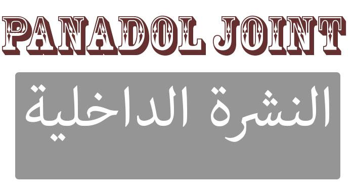 Panadol Joint