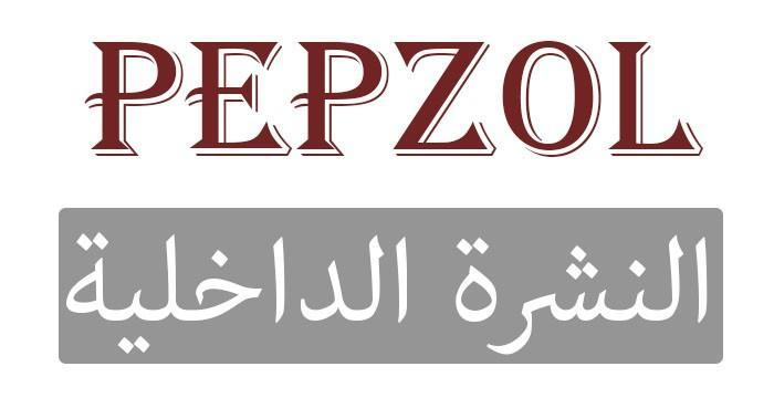 صورة دواء بيبزول كبسولات Pepzol لعلاج الحموضة وقرحة المعدة