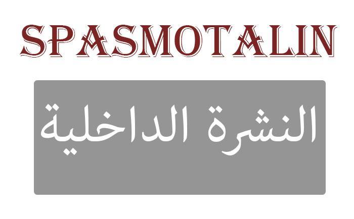 صورة دواء سبازموتالين اقراص Spasmotalin لعلاج الانتفاخ والقولون والجهاز الهضمي