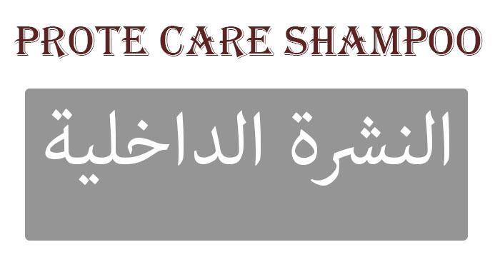 Photo of بروتى كير شامبو Prote Care Shampoo لعلاج مشاكل الشعر الجاف والمتقصف