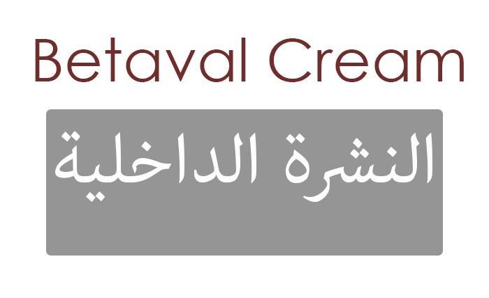 Betaval Cream