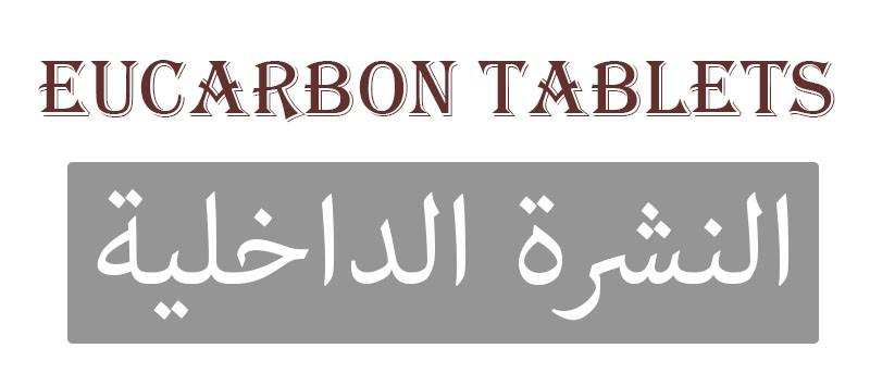 Eucarbon Tablets
