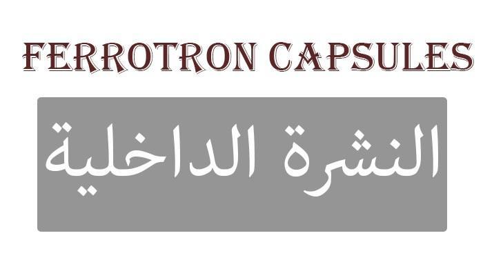 Ferrotron Capsules