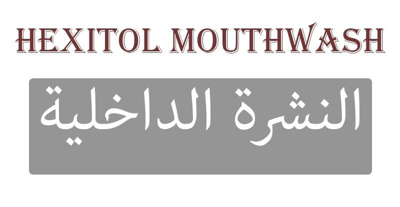 Hexitol Mouthwash