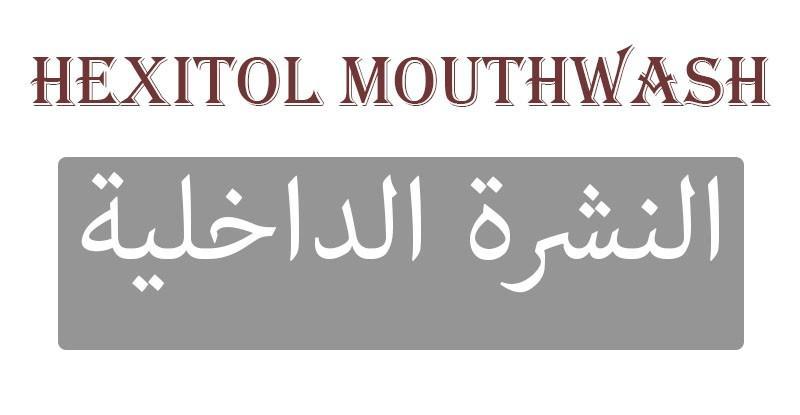 صورة دواء مضمضة هكسيتول Hexitol Mouthwash لتنظيف الفم وتطهيره