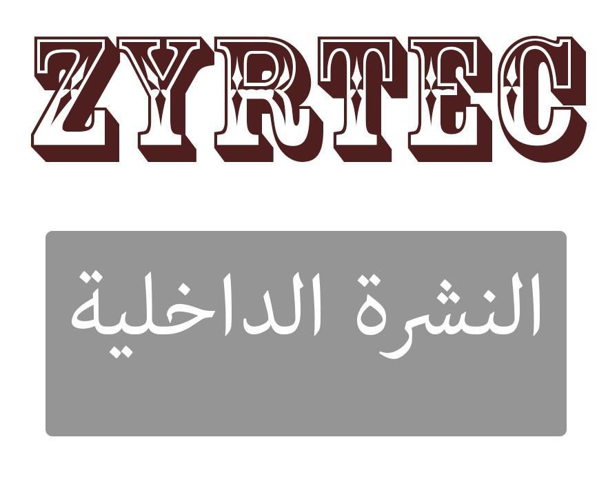صورة دواء زيرتك أقراص وشراب ونقط Zyrtec لعلاج الحساسية بأنواعها المختلفة