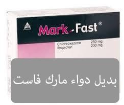 Photo of بديل دواء مارك فاست المتوفر في الصيدليات الطبية
