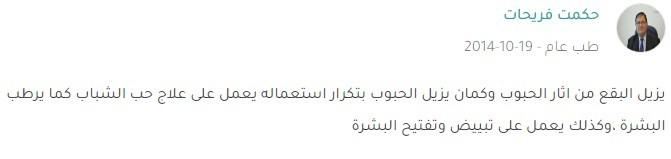 كريم سبوتلس فتكات