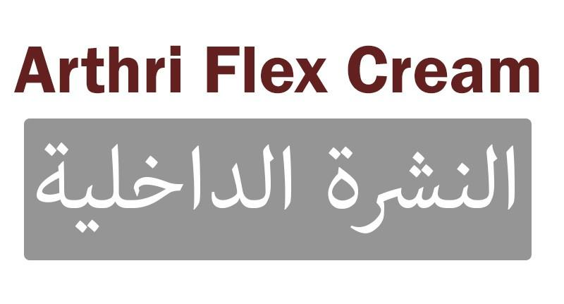 Photo of كريم ارثري فليكس Arthri Flex Cream مسكن لألام المفاصل