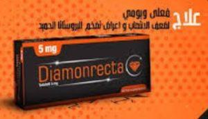 Diamonrecta Tablets Price