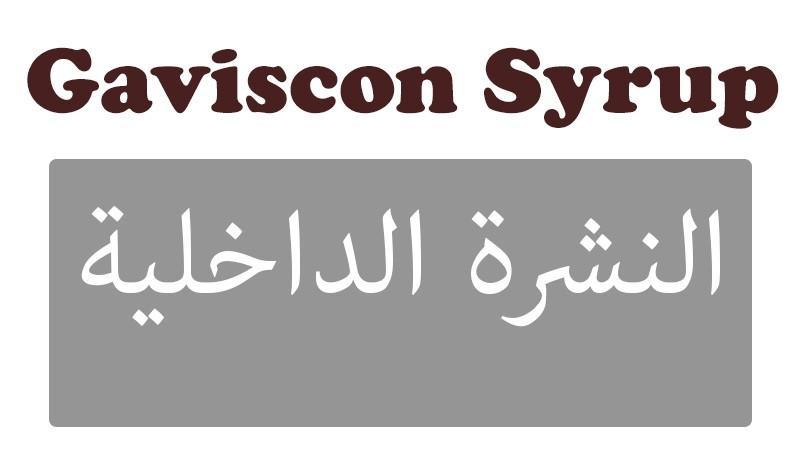 Photo of شراب جافيسكون Gaviscon Syrup لعلاج حموضة وقرح المعدة