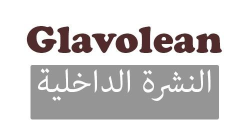 Photo of حبوب جلافولين Glavolean افضل حبوب للتخسيس وحرق الدهون