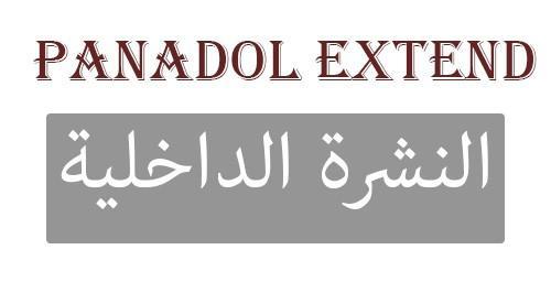 صورة أقراص بنادول اكستند Panadol Extend مسكن قوي