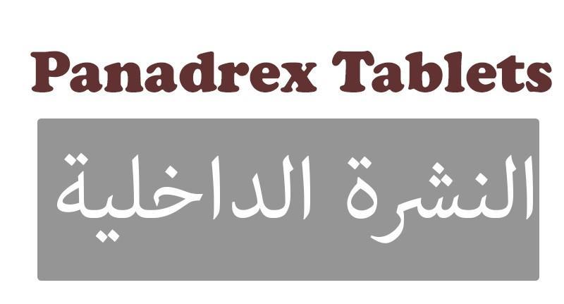 Panadrex 500 mg Tablets