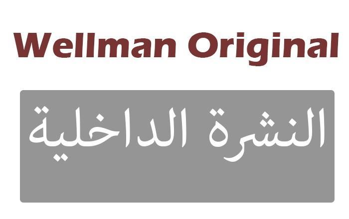 Photo of فوائد إستخدام حبوب ويلمان Wellman Original