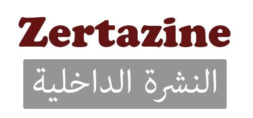 Photo of أقراص وشراب زيرتازين Zertazine لعلاج الحساسية الموسمية