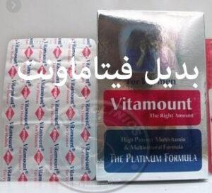 بديل فيتاماونت Vitamount
