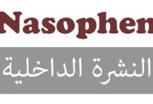 قطرة نازوفين Nasophen لعلاج إحتقان الأنف