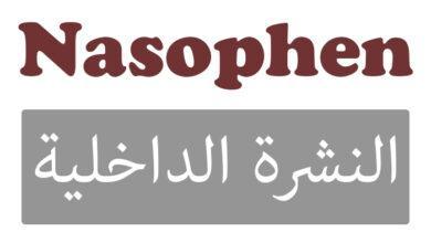 صورة قطرة نازوفين Nasophen لعلاج إحتقان الأنف