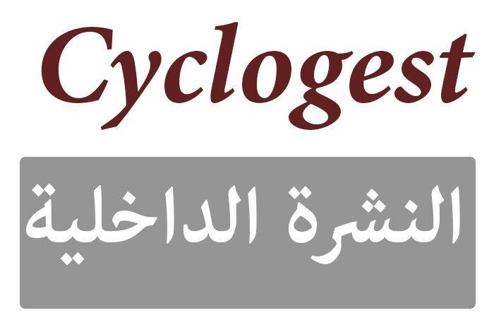 Cyclogest