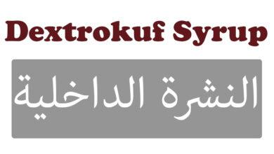 Photo of شراب دكستروكف Dextrokuf Syrup لعلاج السعال الجاف