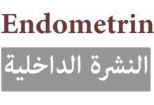 صورة تحاميل اندومترين Endometrin لتثبيت الحمل