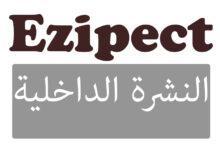 صورة دواء ايزيبكت Ezipect لعلاج السعال والكحة