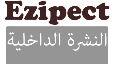 Photo of دواء ايزيبكت Ezipect لعلاج السعال والكحة