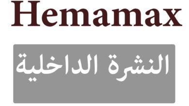 Photo of حبوب هيمامكس Hemamax لمعالجة فقر الدم
