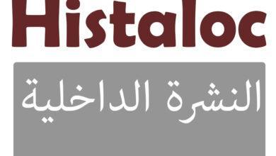 Histaloc