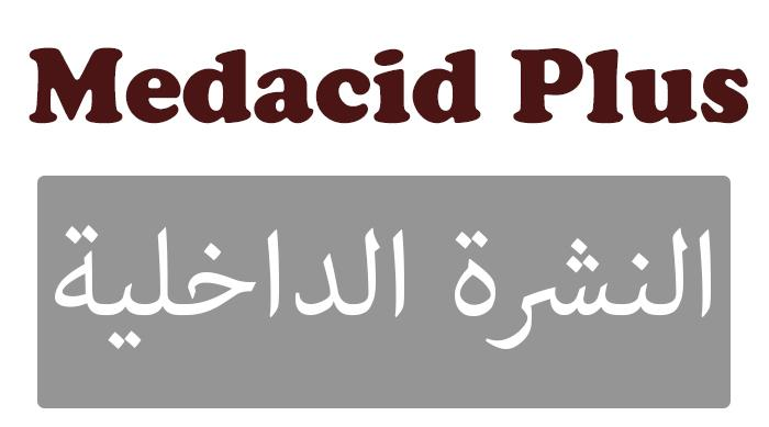 Medacid Plus