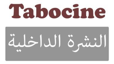 Photo of حبوب تابوسين ١٠٠ Tabocine مضاد حيوي لقتل البكتيريا