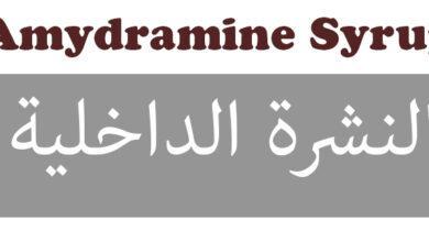 Amydramine Syrup