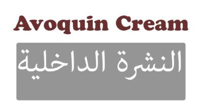 Avoquin Cream