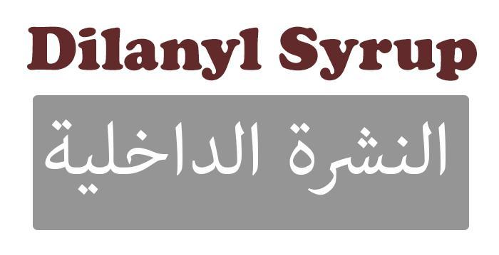 Dilanyl Syrup