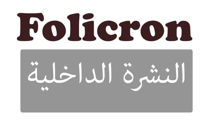 Folicron