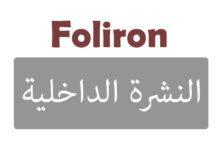 Foliron